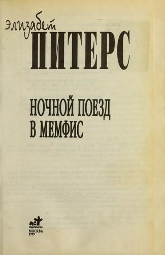 Nochnoĭ poezd v Memfis