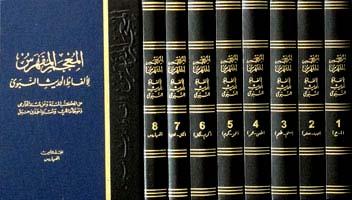تحميل كتاب المعجم المفهرس لألفاظ الحديث النبوى (ت: عبد الباقي) تأليف أ. ي. فنسنك pdf مجاناً | المكتبة الإسلامية | موقع بوكس ستريم