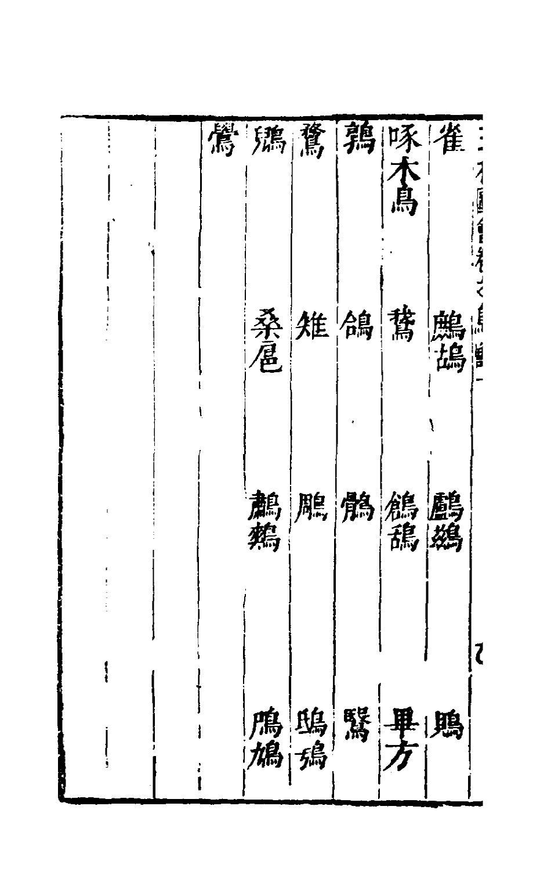 現代 税 訳 苑 語