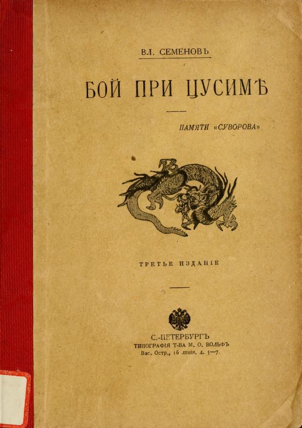 Boĭ pri T͡Susimi͡e by Semenov, V. I.
