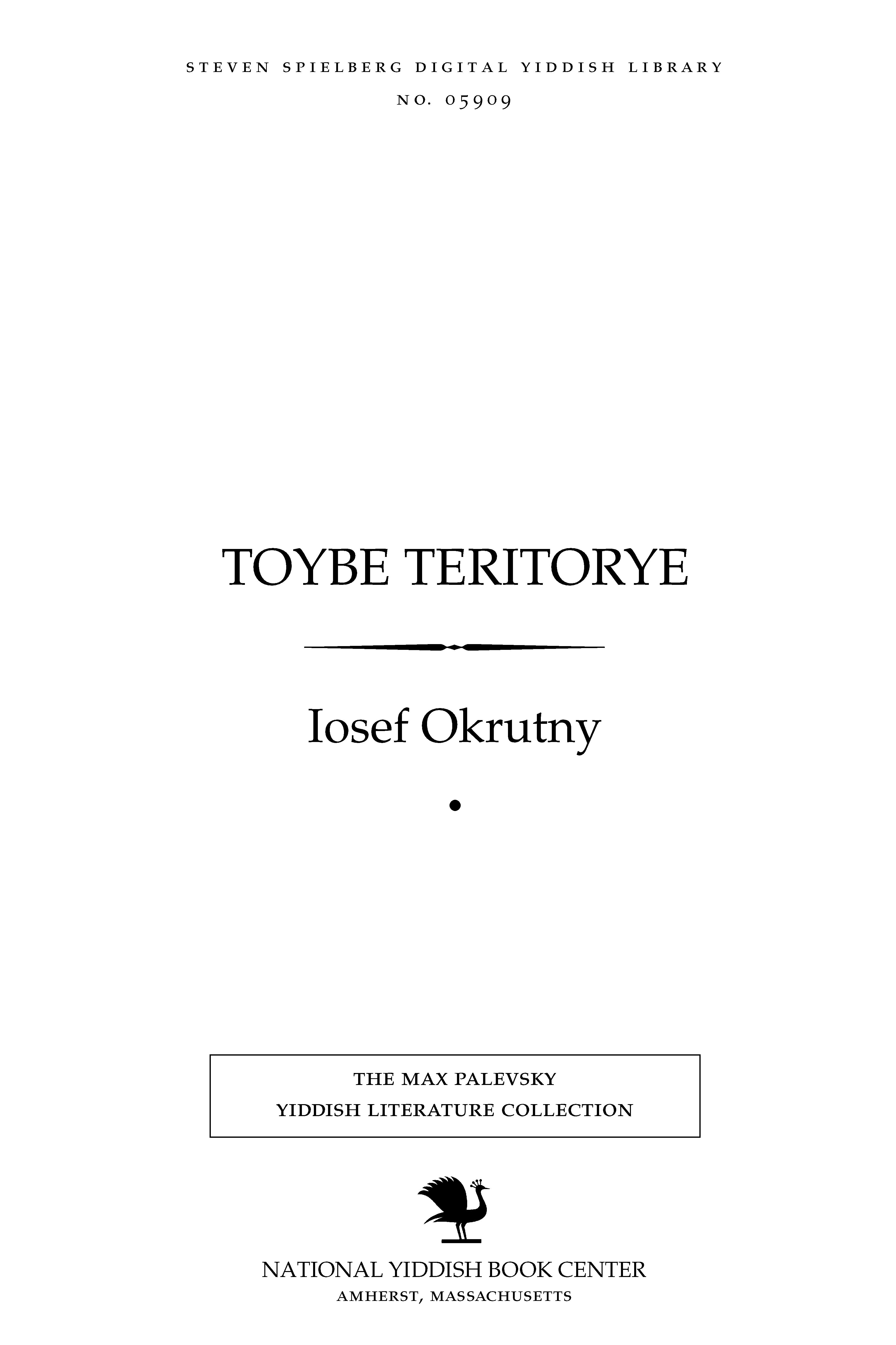 Cover of: Ṭoybe ṭeriṭorye